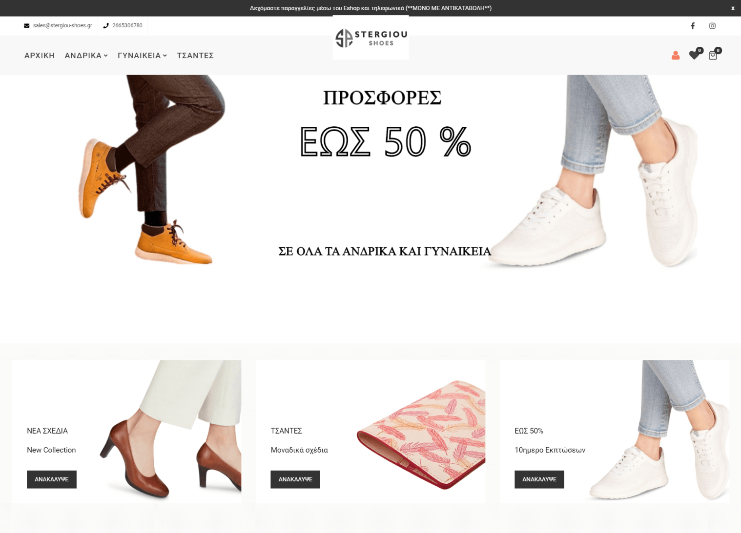 stergiou-shoes.gr-1_3